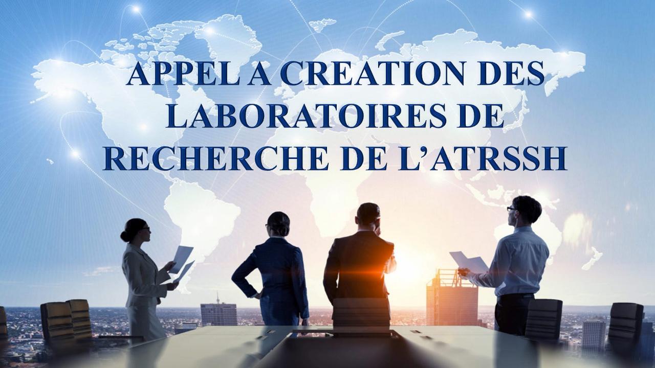 Appel à création de laboratoire de recherche de L' ATRSSH